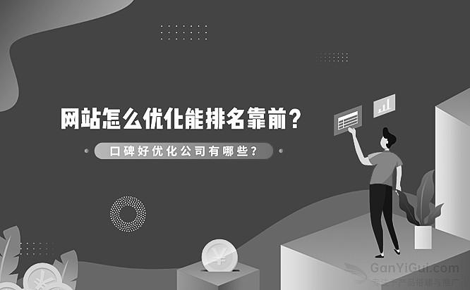 南京网站怎样优化能排名靠前?